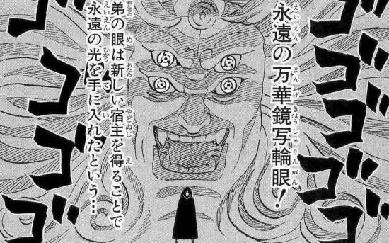 永遠の万華鏡写輪眼