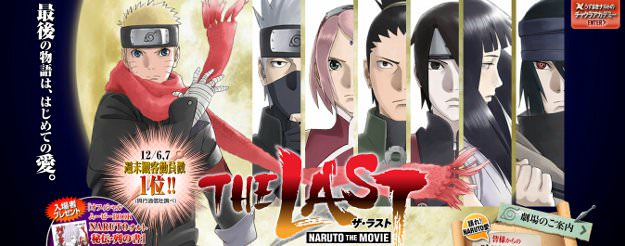 THE LAST -NARUTO THE MOVIE-を見た感想