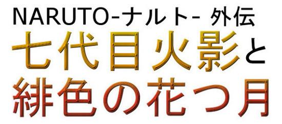 NARUTO-ナルト- 外伝~七代目火影と緋色の花つ月~