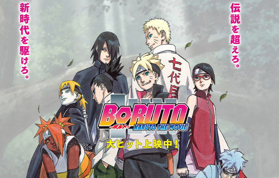 boruto_naruto_the_movie
